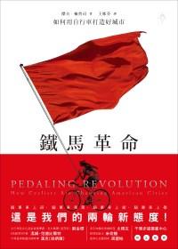 鐵馬革命:如何用自行車打造好城...