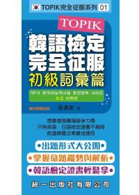 TOPIK韓語檢定完全征服,初級詞彙篇