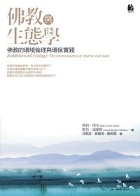 佛教與生態學:佛教的環境倫理與環保實踐