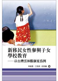 新移民女性參與子女學校教育 :  以台灣雲林縣個案為例 /