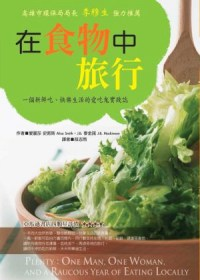 在食物中旅行:一個新鮮吃、快樂生活的愛吃鬼實踐誌