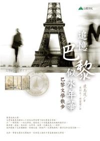 追憶巴黎似水年華:巴黎文學散步