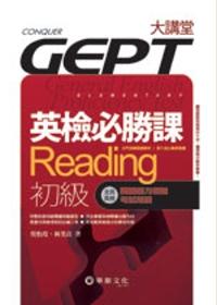 GEPT大講堂 :  英檢必勝課Reading.