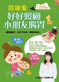 莊雅惠好好照顧小朋友腸胃 :  腸胃健康了,孩子不生病,學習更有勁! /