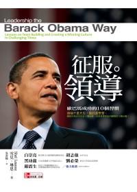 征服領導 歐巴馬成功的10個習慣