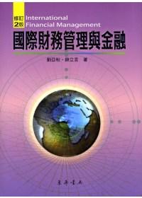 國際財務管理與金融(2版)