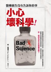 小心壞科學:醫藥廣告沒有告訴你的事