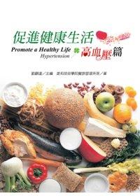 促進健康生活,高血壓篇