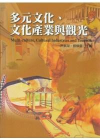 多元文化.文化產業與觀光