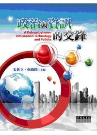 政治與資訊的交鋒 =  A debate between information technology and politics /