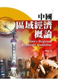 中國區域經濟概論 =  Sino