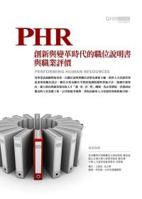 PHR人資基礎工程