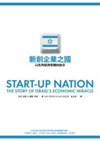 新創企業之國 :  以色列經濟奇蹟的啟示 /