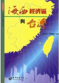 海西經濟區與臺灣