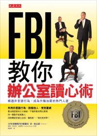 FBI教你辦公室讀心術 :  精通非言語行為, 成為升職加薪的熱門人選 /