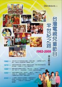 臺灣電視兒童節目半世紀之路:1962-2009