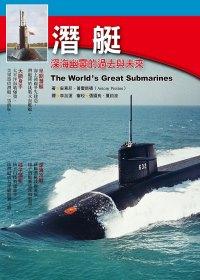 潛艇:深海幽靈的過去與未來