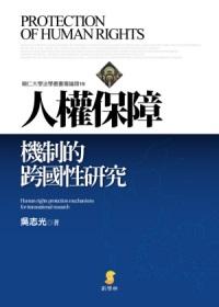 人權保障機制的跨國性研究 /