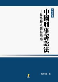 中國刑事訴訟法:從比較法觀點論起