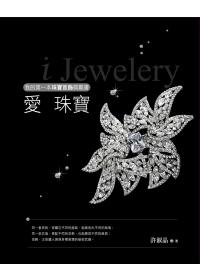 愛珠寶:我的第一本珠寶首飾佩戴...