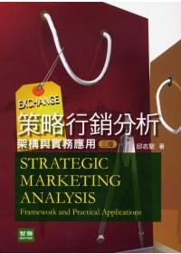 策略行銷分析:架構與實務應用