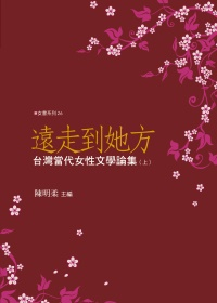 遠走到她方:臺灣當代女性文學論集