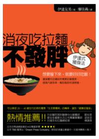 消夜吃拉麵不發胖:伊達式瘦身法