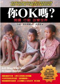 你OK嗎?:閱讀 行動 改變世界