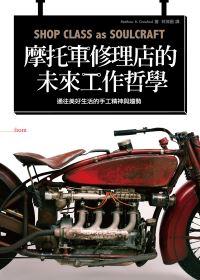 摩托車修理店的未來工作哲學 /