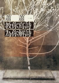 蕭蕭教你寫詩、為你解詩