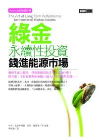 綠金:永續性投資,錢進能源市場