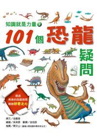 知識就是力量  2  101個恐龍疑問