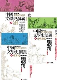 中國文學史演義 ...