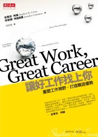 讓好工作找上你:重塑工作視野,打造職涯優勢