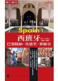 西班牙:巴塞隆納.馬德里.賽維亞