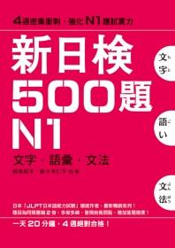 新日檢500題:文字.語彙.文法