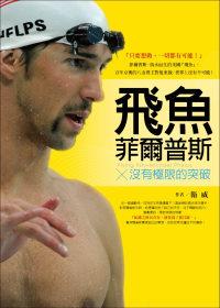 飛魚菲爾普斯 :  沒有極限的突破 = Flying fish : Michael Phelps /
