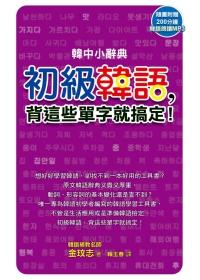 韓中小辭典 : 初級韓語,背這些單字就搞定!
