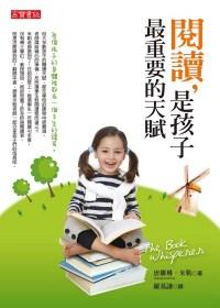 閱讀-是孩子最重要的天賦(另開視窗)