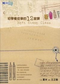 初學橡皮章的12堂課 =  Next stamp class /