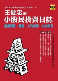王俊忠的小股民投資日誌