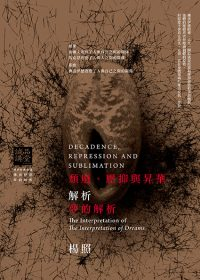 "頹廢、壓抑與昇華 :  解析<<夢的解析>> = Decadence, repression and sublimation : the interpretation of ""The interpretation of dreams"" /"
