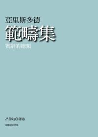範疇集 : 賓辭的總類 /