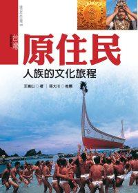臺灣原住民:人族的文化旅程