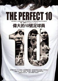 偉大的10號足球員