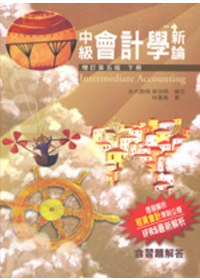 中級會計學新論.  Intermedia accounting /