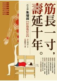 筋長一吋,壽延十年:一代名醫朱增祥拉筋復位法
