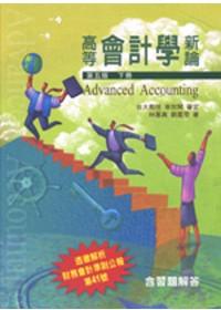 高等會計學新論.  Advanced accounting /