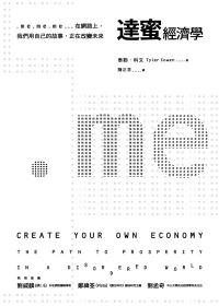 達蜜經濟學:.me.me.me...在網路上,我們用自己的故事,正在改變未來