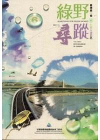 綠野尋蹤:臺灣第一條生態永續公路